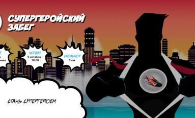 Супергерои устроят благотворительный забег в парке «Сокольники»