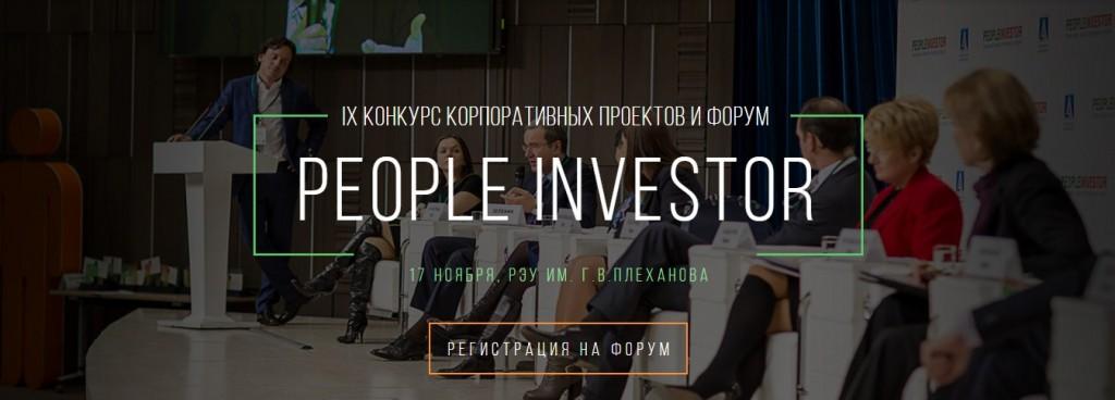 PEOPLE INVESTOR 2016