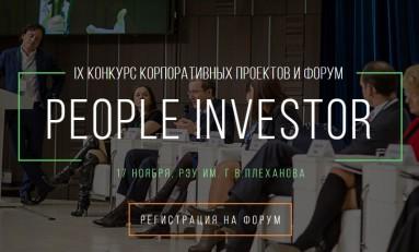 PEOPLE INVESTOR 2016 пройдет в Москве 17 ноября