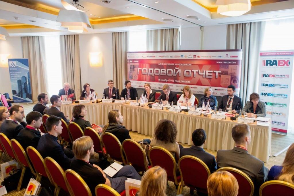 конференция «Годовые отчеты: опыт лидеров и новые стандарты»