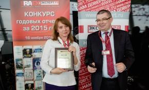 RAEX (Эксперт РА) наградил победителей конкурса годовых отчетов за 2015 год
