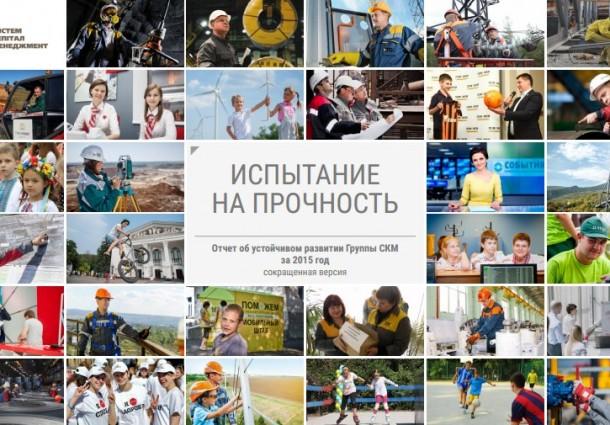 «Испытание на прочность»: Группа СКМ представляет социальный отчет за 2015 год