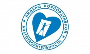 Итоги всероссийского исследования и конкурса «Лидеры корпоративной благотворительности»