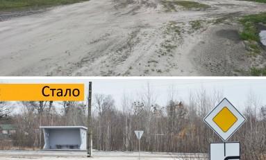 На Миргородщине построили новую бетонную дорогу