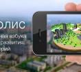 Фонд «Русский углерод» разрабатывает «Экополис» — инновационное пособие для школ Юго-Восточного административного округа Москвы