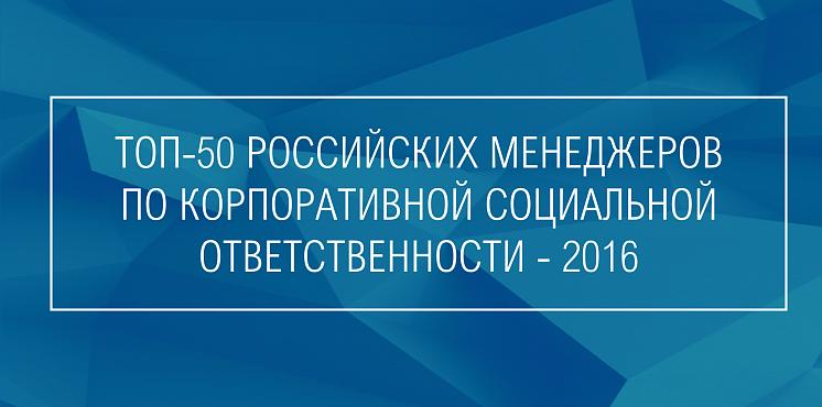 Ассоциация менеджеров представляет ТОП-50 менеджеров по КСО 2016