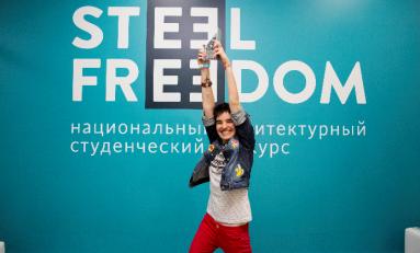 Группа Метинвест третий год подряд поддержала конкурс STEEL FREEDOM 2016