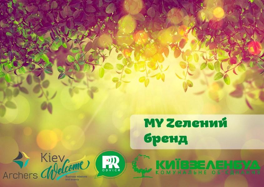 MY Zелений Бренд