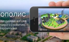 Фонд «Русский углерод» выпускает школьное пособие по устойчивому развитию территорий на примере ЮВАО Москвы