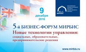 V Бизнес-форум Мирбис «Новые технологии управления»
