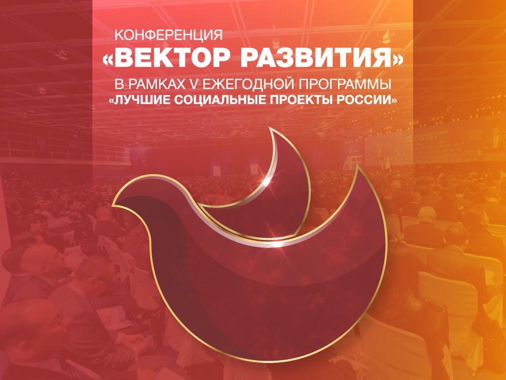 Образовательная Конференция «Вектор развития»