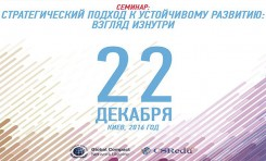 Практико-ориентированный семинар по Стратегическому управлению КСО и устойчивому развитию компании