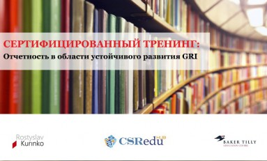 Сертифицированный тренинг: Отчетность в сфере устойчивого развития GRI