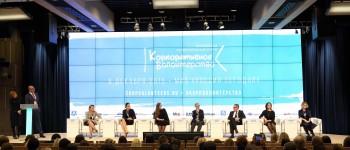 """V Московский Международный Форум """"Корпоративное Волонтёрство: Бизнес и Общество"""