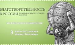 XIII ежегодная конференция «Благотворительность в России: Проблемы инфраструктурного развития»