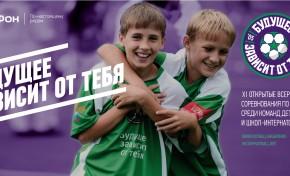 Открытые всероссийские соревнования по футболу среди команд детских домов и школ-интернатов «Будущее зависит от тебя» компании Мегафон