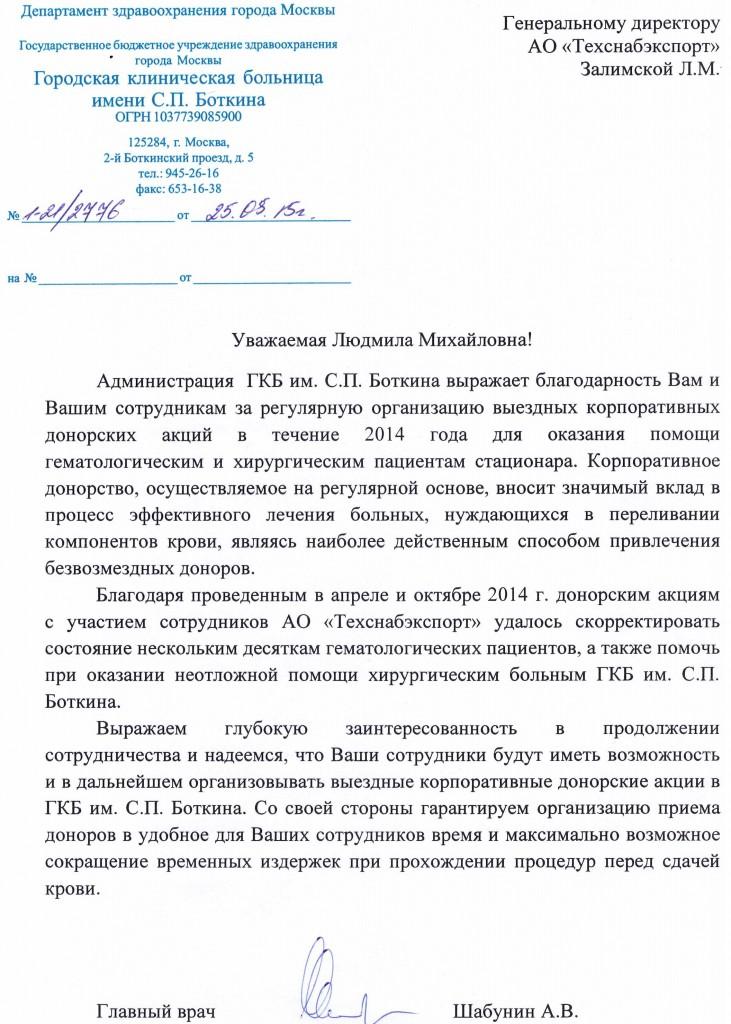 Благодарственное письмо от ГКБ им. С.П. Боткина