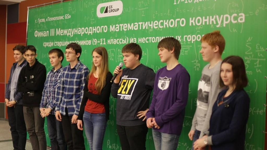 Финал III Международного конкурса GS Group по математике для старшеклассников из нестоличных городов России