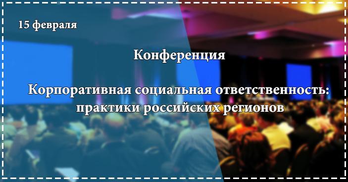 15 февраля - Корпоративная социальная ответственность: практики российских регионов