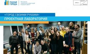 Проектная лаборатория «Город своими руками» компании ПАО «Газпром нефть»