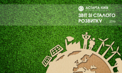 Астарта опубликовала Отчет об устойчивом развитии за 2016