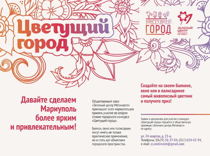 В Мариуполе стартовал второй сезон конкурса «Цветущий город»