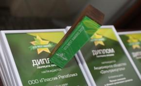 Подведены итоги премии ECO BEST AWARD - 2017
