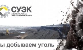 СУЭК стала победителем конкурса РСПП «Лидеры российского бизнеса: динамика и ответственность»