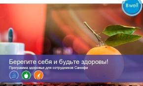 """""""Берегите себя и будьте здоровы!"""" от компании Санофи Россия"""