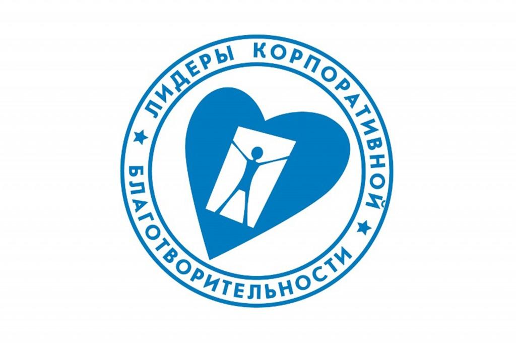 «Лидеры корпоративной благотворительности» стартуют в 10-й раз