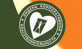«Лидеры корпоративной благотворительности»  объявили об открытии юбилейного, 10-го, сезона