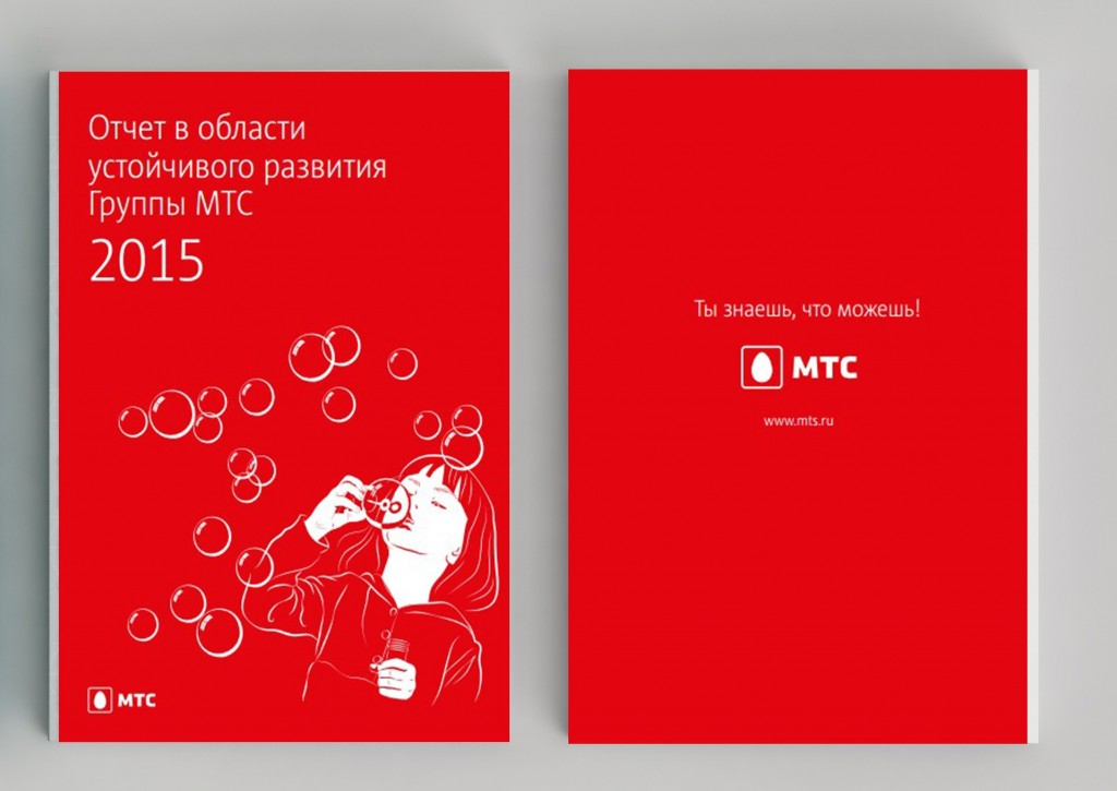 Отчет устойчивого развития МТС 2015