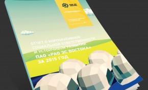 """Отчет о корпоративной социальной ответственности и устойчивом развитии """"РАО ЭС Востока"""""""