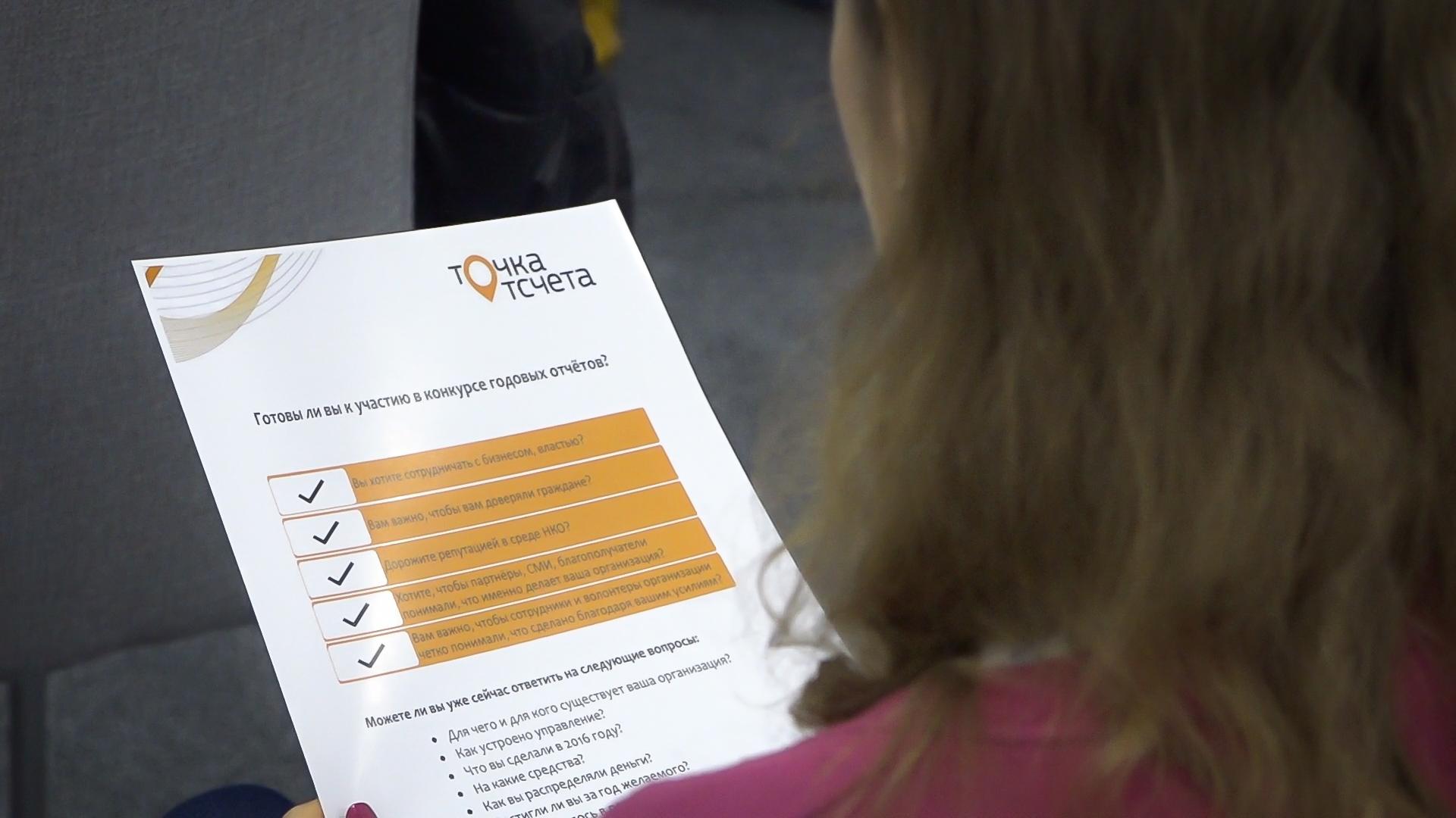 Всероссийский конкурс годовых отчётов «Точка отсчёта» начал принимать заявки 1 мая