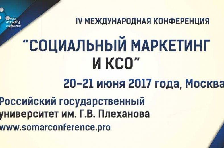 IV Международная конференция «Социальный маркетинг и КСО»