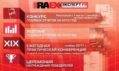 RAEX (Эксперт РА) утвердило основные номинации ежегодного конкурса годовых отчетов
