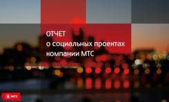 МТС Беларусь опубликовал отчет о социальных проектах