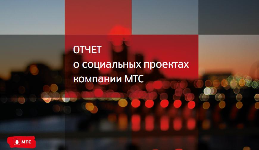МТС опубликовал отчет о социальных проектах