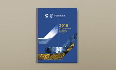 АО «Атомредметзолото» опубликовало годовой отчет за 2016 год