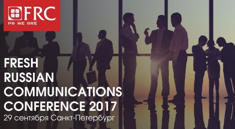 Санкт-Петербург во второй раз примет  Fresh Russian Communications Conference 2017