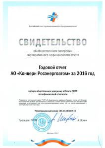 Росэнергоатом: публичный годовой отчет прошел процедуру общественного заверения РСПП