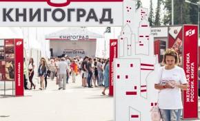 Стартовал всероссийский книжный фестиваль «Книгоград. Архитектура интеллекта», организованный ОМК