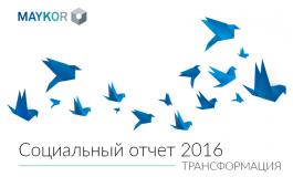 MAYKOR опубликовала социальный отчет за 2016 год