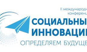 В Москве пройдет II Международная конференция «Социальные инновации: определяем будущее»