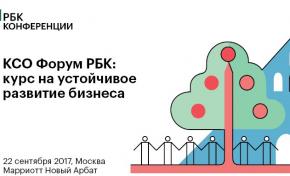 КСО Форум: курс на устойчивое развитие бизнеса