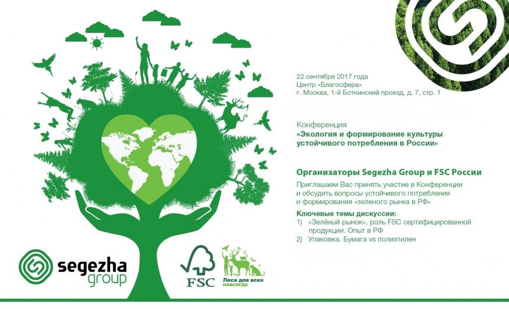 Экология и формирование культуры устойчивого потребления в России