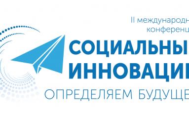 II Международная конференции «Социальные инновации: определяем будущее»