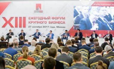 Форум RAEX-600: лидерами по динамике роста стали отрасли экономики с высоким потенциалом для развития импортозамещения