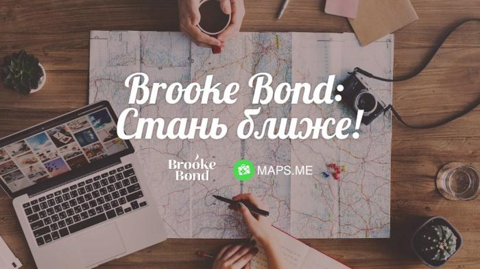 Brooke Bond и Maps.me разработали уникальные прогулочные маршруты
