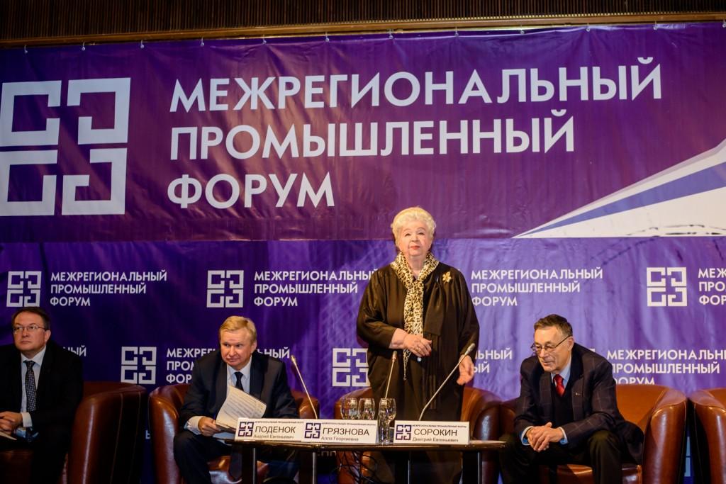 j«Устойчивое развитие регионов невозможно без активной помощи бизнесу со стороны власти». К такому выводу пришли участники II Межрегионального промышленного форума, состоявшегося 18 октября в «Президент-Отеле» в Москве.